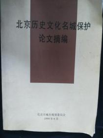 北京历史文化名城保护论文摘编