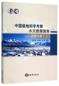 中国极地科学考察水文数据图集 北极分册(二)