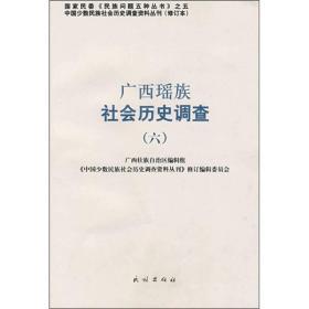 正版包邮微残-国家民委《民族问题五种丛书》之五:广西瑶族社会历史调查-6CS9787105087693