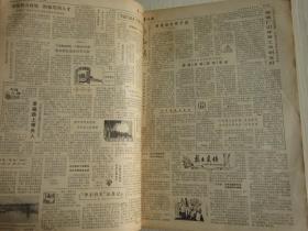 老版报纸:常州报1983年4月5日--6月30日 合订本     具体看图