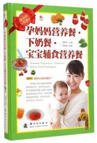 小木马·幸孕的礼物:孕妈妈营养餐·下奶餐·宝宝辅食营养餐