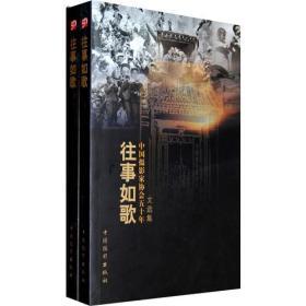 中国摄影家协会五十年:往事如歌(文选集、征文集)