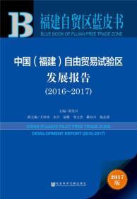 中国(福建)自由贸易试验区发展报告(2016~2017)