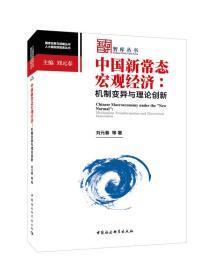 正版包邮  中国新常态宏观经济:机制变异与理论创新