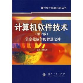 9787118055375-hs-计算机软件技术(第2版)——信息化战争的智慧之神