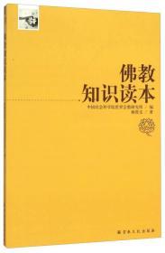 佛教知识读本