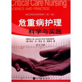 危重病护理科学与实践(第2版)