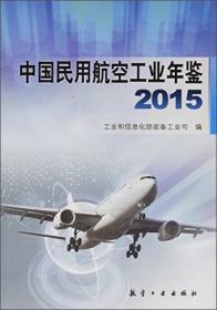 中国民用航空工业年鉴2015