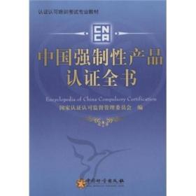 中国强制性产品认证全书