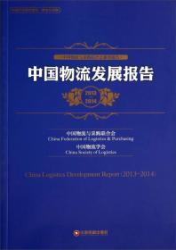 中国物流与采购联合会系列报告:中国物流发展报告(2013-2014)