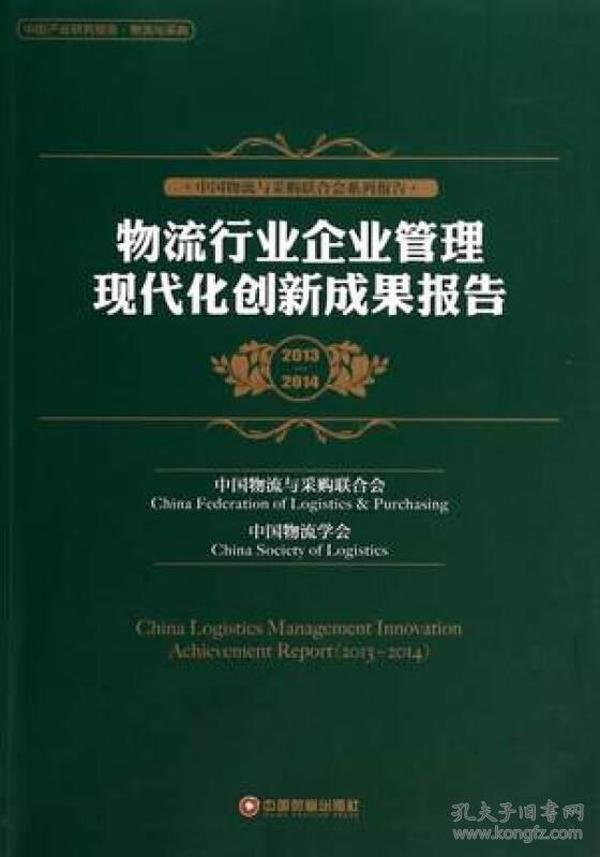 正版】物流行业企业管理现代化创新成果报告(2013-2014)