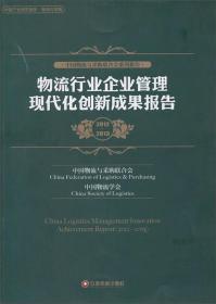 正版sh-9787504746993-物流行业企业管理现代化创新成果报告