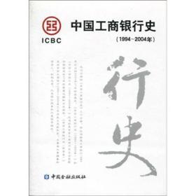 中国工商银行史(1994-2004年)