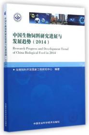 中国生物饲料研究进展与发展趋势(2014)