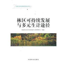 林区可持续发展与多元生计途径