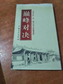 巅峰对决【湖头杯】第一届中国对联邀请赛