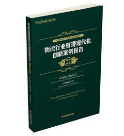 物流行业管理现代化创新案例报告