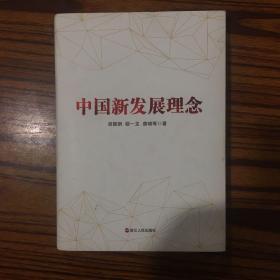 中国新发展理念(胡鞍钢签名)