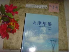 天津年鉴 2003》