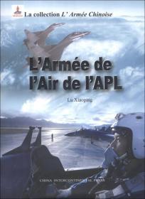 中国军队:中国人民解放军空军(法文)