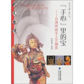 手心里的宝:台湾传统手工艺撷英