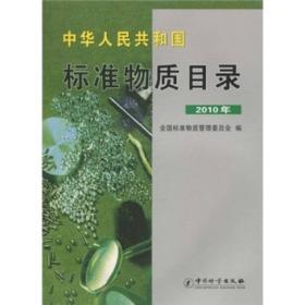 中华人民共和国:标准物质目录2010年