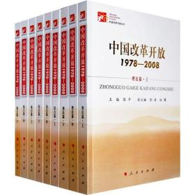 中国改革开放 1978-2008 全9册