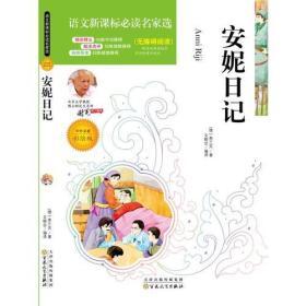 语文新课标必读名家选:安妮日记(彩绘版)