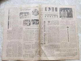 原版报纸:长沙日报1978年9月1日 华主席同巴列维国王单独主行会谈