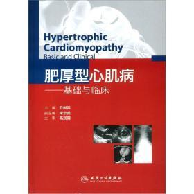 送书签zi-9787117163576-肥厚型心肌病-基础与临床