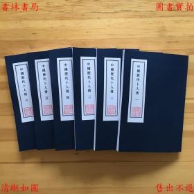 【复印件】中国历代卜人传-(民)袁树珊编著-1948年铅印本