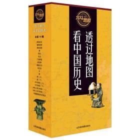 透过地图看中国历史(盒装共19册)库存全新未开封