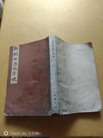 新说西游记图像 (下卷) 中国书店根据味潜斋年石印本影印     包邮挂