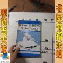 英文原版 HANG GLIDING AND  FLYING  SKILLS滑翔与飞行技巧