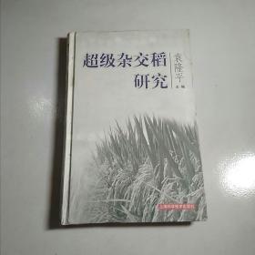 超级杂交稻研究