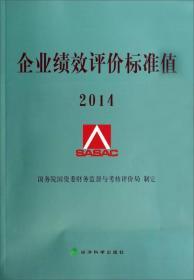 企业绩效评价标准值(2014)