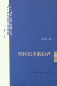 文化中国与世界新论---现代艺术的边界