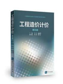 工程造价计价 第五版申玲  知识产权出版社