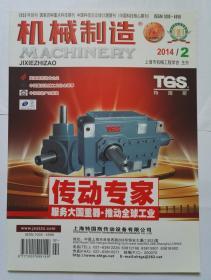 《机械制造》2014年第2期(第52卷   总第594期)