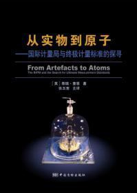 从实物到原子:国际计量局与终极计量标准的探寻