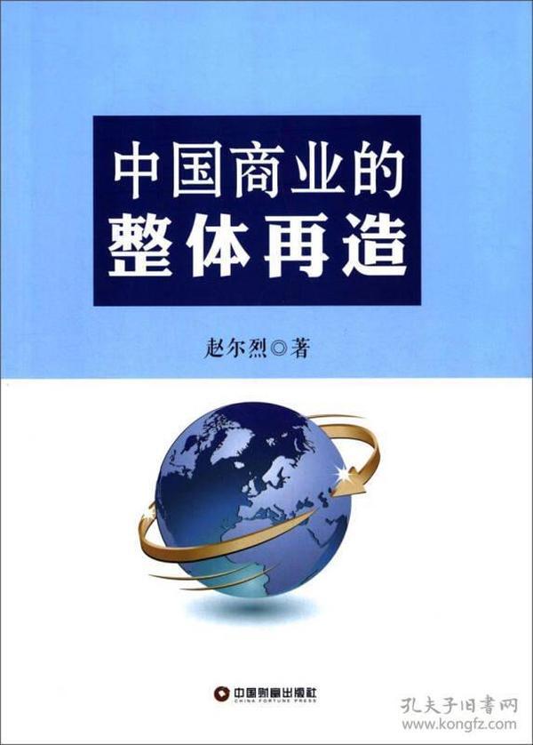 中國商業的整體再造