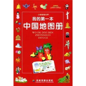 我的第一本中国地图册