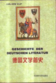 德国文学简史(德语)