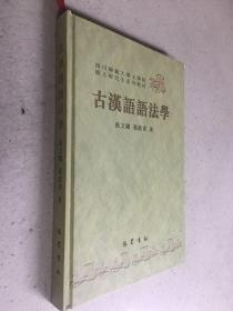 古汉语语法学(大32开精装本)