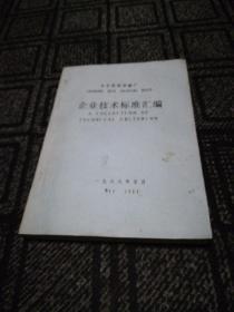 山东菏泽印刷厂企业技术标准汇编