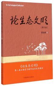 论生态文明(第2版)