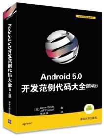 Android 5.0开发范例代码大全 (第4版)(移动开发经典丛书)