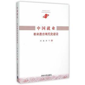 中国就业:职业教育现代化建设