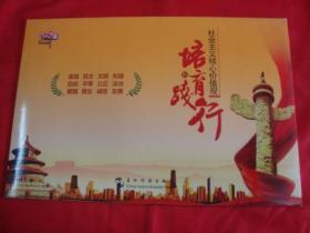 经典中国宣传挂图--社会主义核心价值观培育和践行【8开21张全】