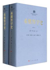 希腊哲学史(修订本) . 第4卷(上下)(精)